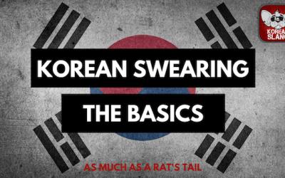 Swearing in Korean – shhh(ibal)!