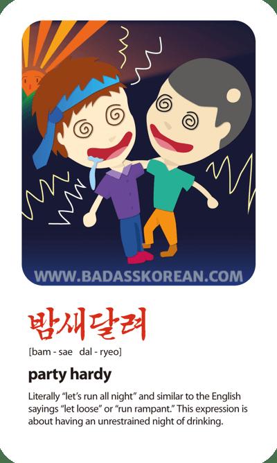 밤새 달려 [bam-sae dal-ryeo] to party hardy; drink all night