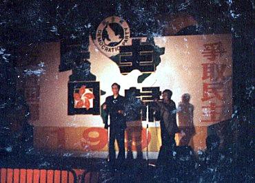 "Democracy Party Celebrating ""Democratic Handover"" on June 30th, 1997"