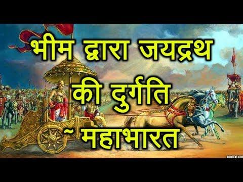 भीम द्वारा जयद्रथ