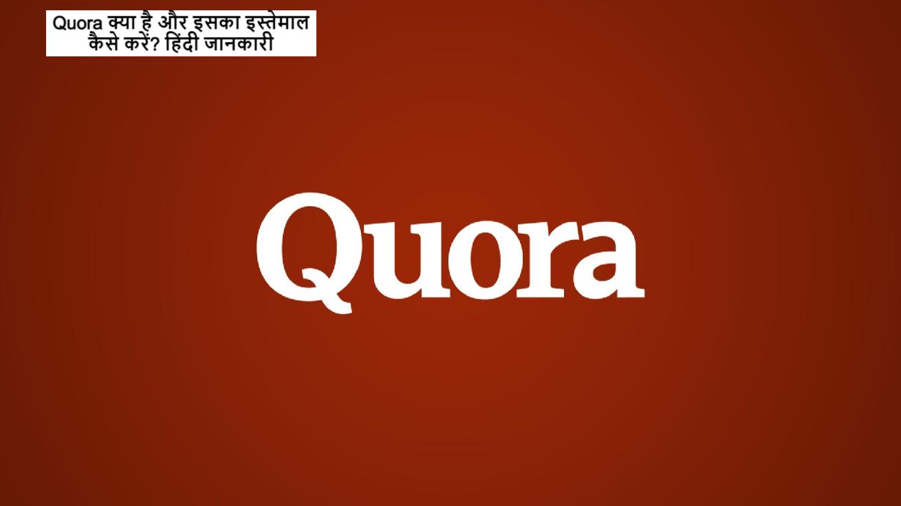 Quora क्या है