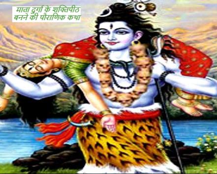 माता दुर्गा