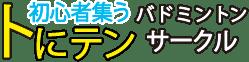 初心者集う「東京二年制バドミントンサークル」【トニテン】