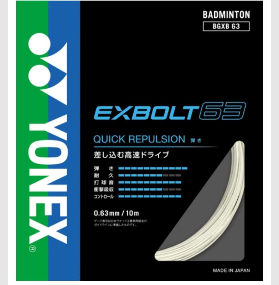 yonex exbolt 0 63mm - YONEX EXBOLT 0.63mm