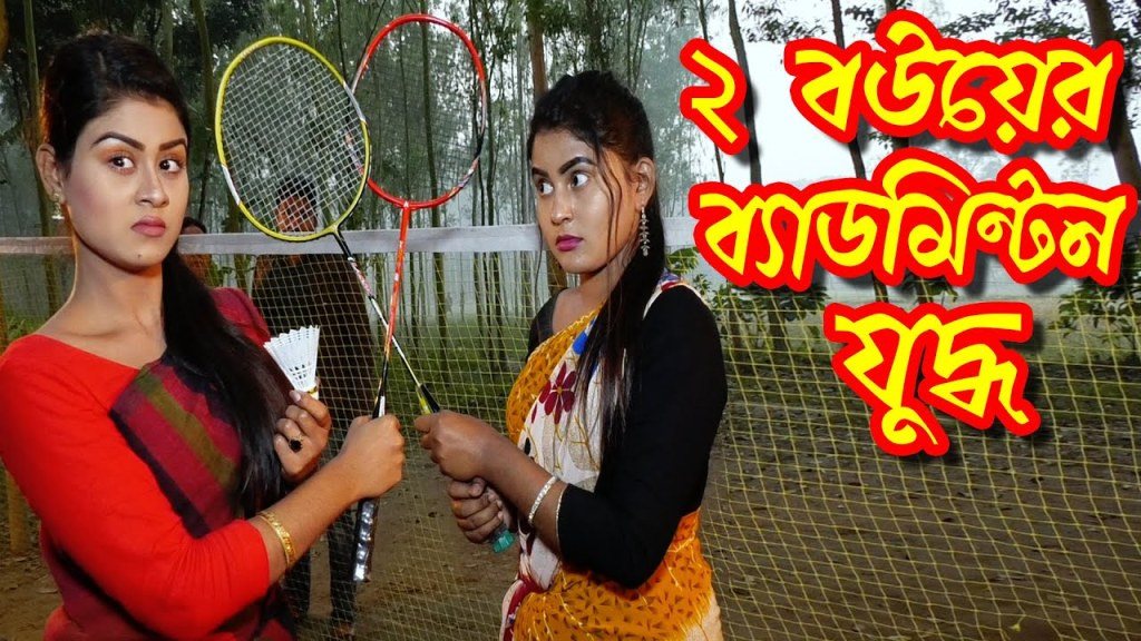 maxresdefault 5 - দুই বউয়ের ব্যাডমিন্টন যুদ্ধ   Dui Bouer Badminton Juddho   অথৈর শর্টফিল্ম ২০২০   Othoi New ShortFilm