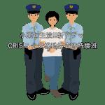小栗旬主演!!新ドラマ CRISIS 公安機動捜査隊特捜班 最終回までのあらすじ・ネタバレ