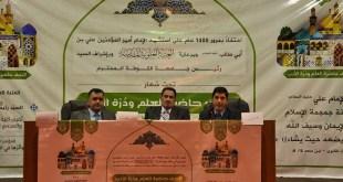 اختتام فعاليات المؤتمر الدولي لكلية التربية الأساسية بجامعة الكوفة