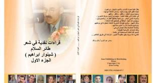 قراءات نقدية في شعر طائر السلام للشاعر العراقي المغترب (شينوار ابراهيم ) بقلم الدكتور حيدر كريم الجمالي