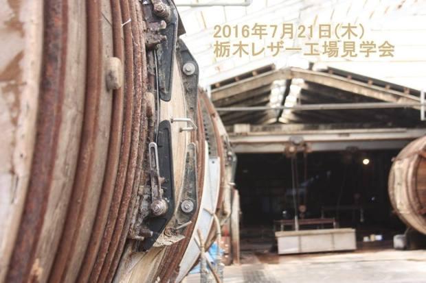 栃木レザー見学会1607