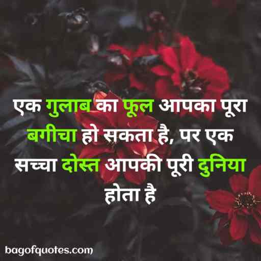 Latest Quotes In Hindi For Friendship