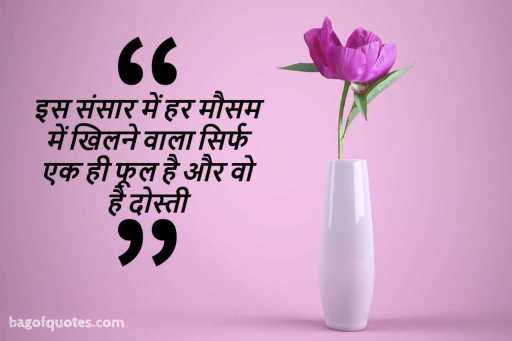 Best Quotes For Your Friend
