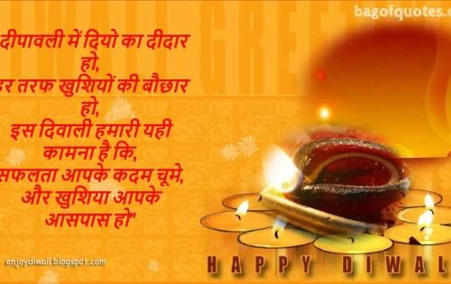 Best Dipawali wishes in hindi