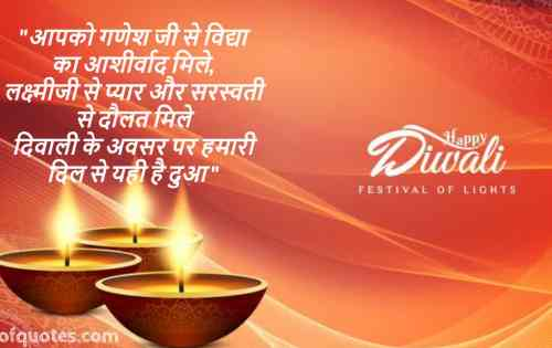 Dipawali quotes & wishes for family