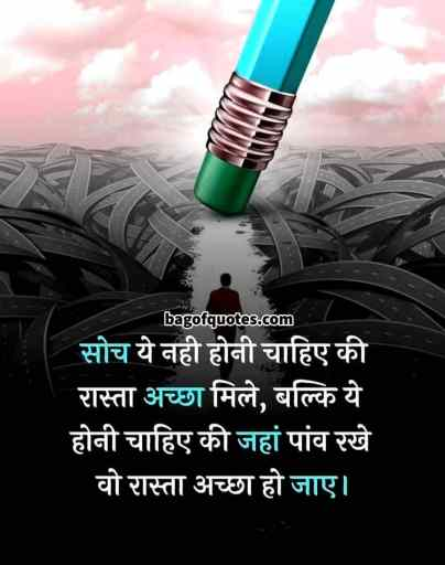 best hindi quotes on success