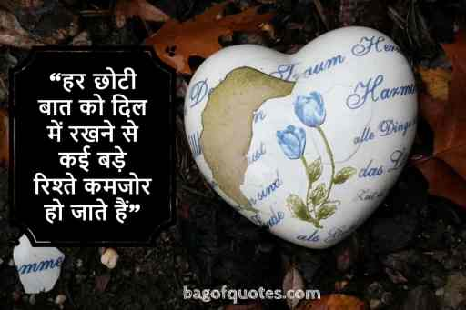 lifetime motivational quotes in hindi हर छोटी बात को दिल में रखने से कई बड़े रिश्ते कमजोर हो जाते हैं