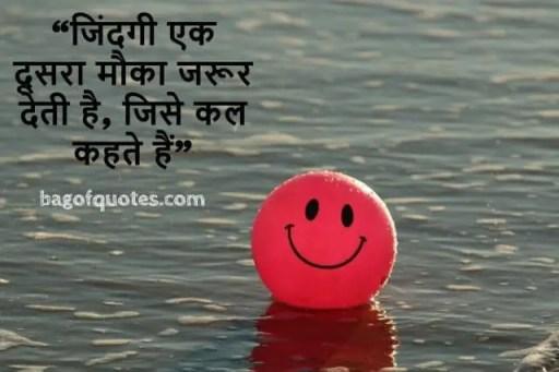 """""""जिंदगी एक दूसरा मौका जरूर देती है जिसे कल कहते हैं"""" lifetime motivational quotes in hindi"""