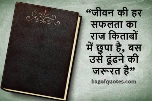 """""""जीवन की हर सफलता का राज किताबों में छुपा है ,बस उसे ढूंढने की जरूरत है"""" lifetime motivational quotes in hindi"""
