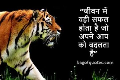 जीवन में वही सफल होता है और बढ़ता है जो अपने आप को बदलता है