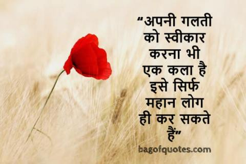 2021 motivational quotes in hindi for success