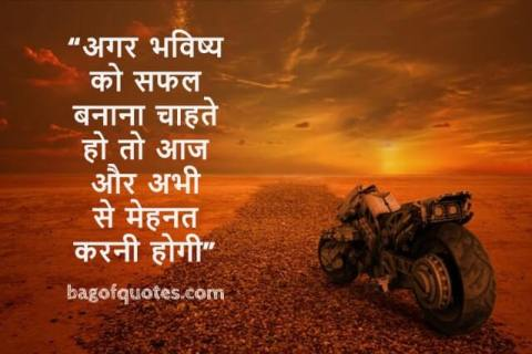top motivational quotes in hindi for success