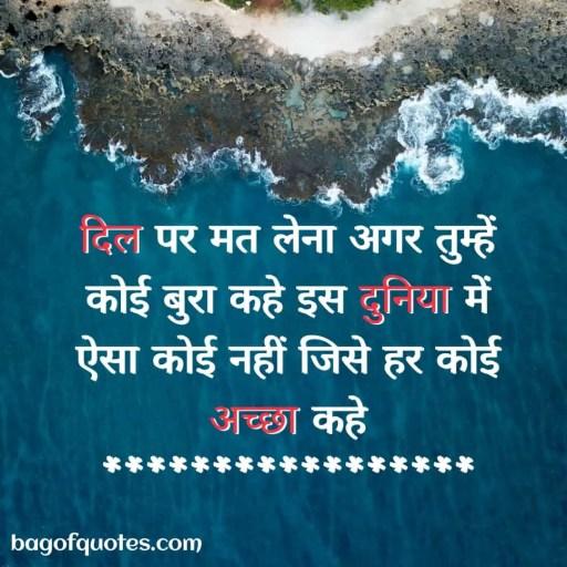 दिल पर मत लेना अगर तुम्हें कोई बुरा कहे इस दुनिया में ऐसा कोई नहीं जिसे हर कोई अच्छा कहे motivation