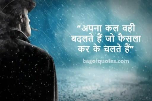 """""""अपना कल वही बदलते हैं जो फैसला कर के चलते हैं"""" - Motivational Quotes for life"""