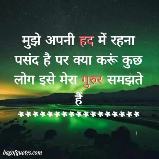 मुझे अपनी हद में रहना पसंद है पर क्या करूं लोग उसे गुरुर समझते हैं hindi quotes