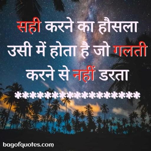 सही करने का हौसला उसी में होता है जो गलती करने से नहीं डरता hindi