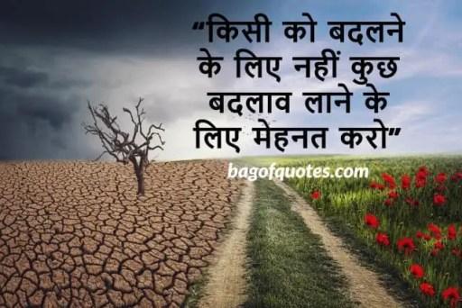 किसी को बदलने के लिए नहीं कुछ बदलाव लाने के लिए मेहनत करो - Motivational Quotes in Hindi