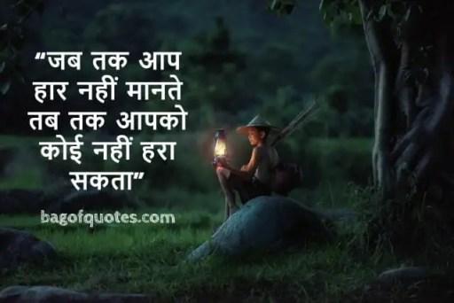 जब तक आप हार नहीं मानते तब तक आपको कोई नहीं हरा सकता - Motivational Quotes in Hindi