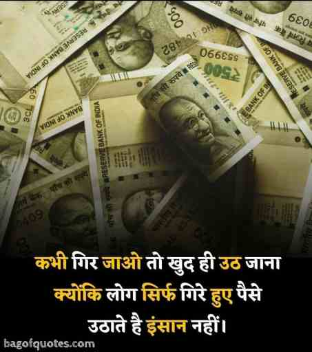 real struggle motivational quotes in hindi