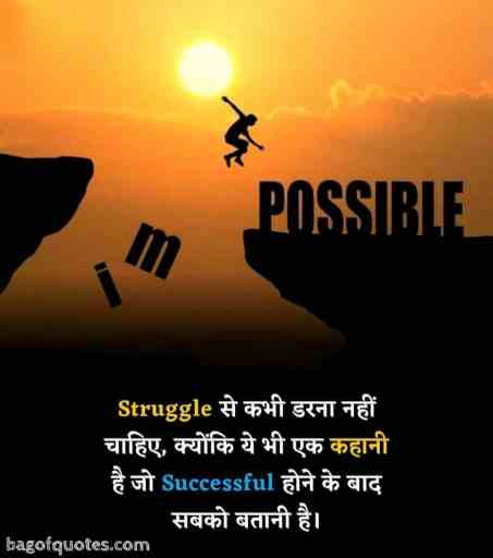 quotes for struggle