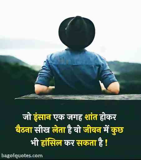 new struggle motivational quotes in hindi