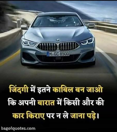 Beautiful struggle motivational quotes in hindi