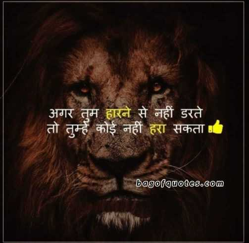 best quotes in hindi on life
