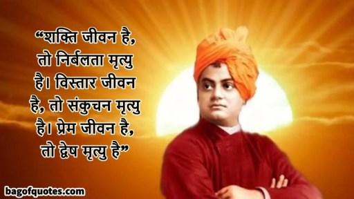 Swami Vivekananda Quote no 08