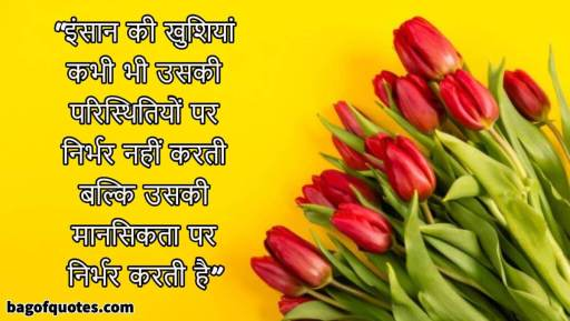 happiness quotes in hindi language