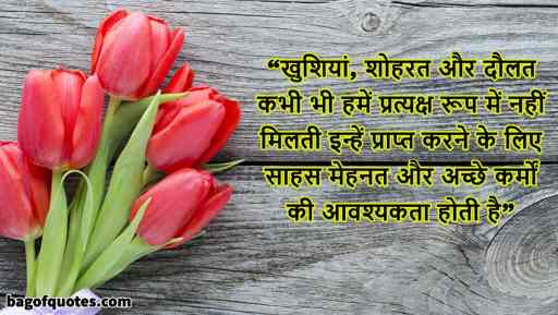 Real happiness quotes in hindi