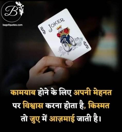 Hindi quotes on success अगर जीवन में कामयाब होना चाहते हो तो सिर्फ अपनी मेहनत पर विश्वास करो
