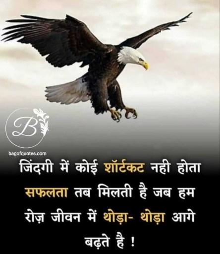जीवन में सफलता पाने का कोई शॉर्टकट नहीं होता best quotes on success in hindi