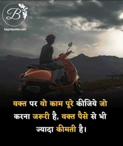 समय पर उस हर काम को पूरा करने की कोशिश कीजिए  quotes on success in hindi with images