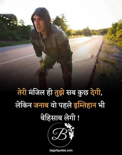 तेरी मंजिल ही तुझे सब कुछ देगी लेकिन जनाब वो पहले इम्तेहान भी बेहिसाब लेगी life success quotes in hindi