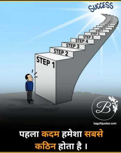 किसी भी अच्छे काम को शुरू करने के लिए उठने वाला सबसे पहला कदम मुश्किल होता है success quotes in hindi