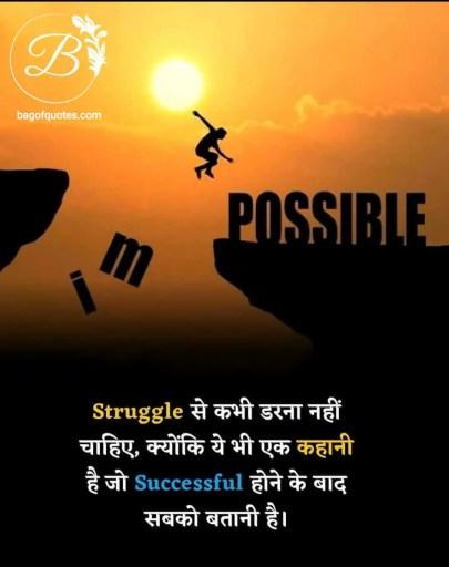 अपने जीवन में आने वाले संघर्षों से कभी मत डरना क्योंकि यह कहानी आपको सफल होने के बाद सबको है बतानी Latest hindi quotes on success