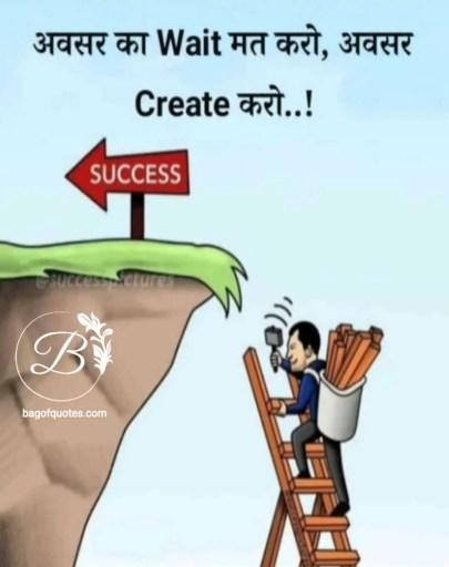 अगर जीवन में सफल होना चाहते हो तो किसी अवसर का इंतजार मत करो बल्कि अवसर को खुद तैयार करो quotes for success