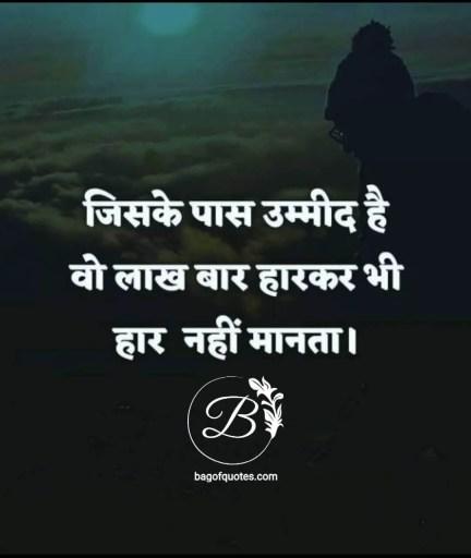 Success quotes जिस इंसान के मन में उम्मीद की किरण होती है वह अपने जीवन में लाख बार हारने के बावजूद भी कभी हार नहीं मानता