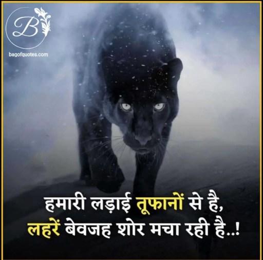 हमारी जंग तो तूफानों के साथ है लहरों का क्या है वह तो बेवजह शोर मचाती है short hindi quotes on success