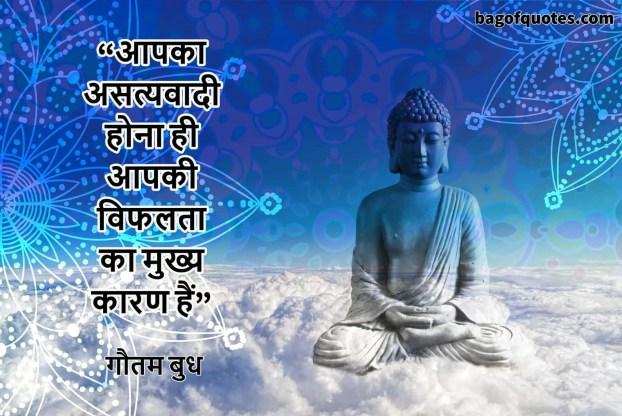 Inspirational gautam buddha quotes in hindi