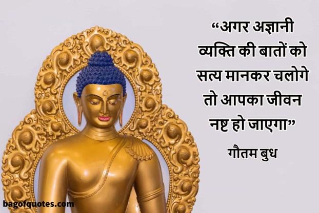 life gautam buddha quotes in hindi