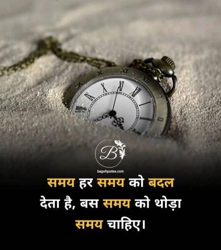 इंसान का समय ही उसके समय को बदल सकता है  positive inspiring quotes in hindi